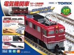 Electric Locomotive N Scale Model Train First