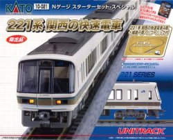 10-021 Starter Set Special Type 221 Rapid Tra