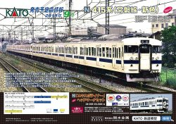 10-1535 Series 415 (Joban Line/New Color) Sta