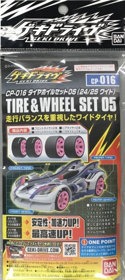CP-016 Tire & Wheel Set 05
