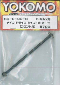 SD-010DFB Main Drive Shaft Bone (Front) for D-Max
