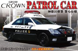 18 Crown Patrol Car Kanagawa Prefectural Poli