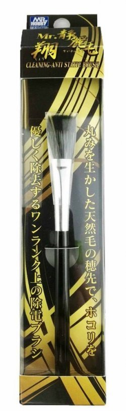 MB21M Mr. Seireimo Sho Neutralization Brush