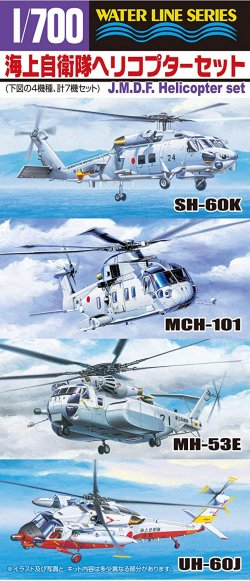 JMSDF Helicopter Set