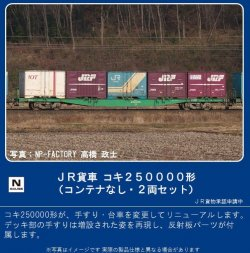 [PO MARCH 2021] 8741 J.R. Freight Car Type KO