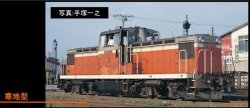 J.N.R. Diesel Locomotive Type DD13-600 Cold A