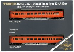J.N.R. Diesel Train Type KIHA47-500 Set 2-Car