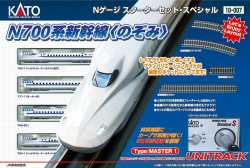 10-007 Starter Set Special Shinkansen Series