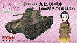 Chihatan Academy Type 97 Medium Tank [New Tur