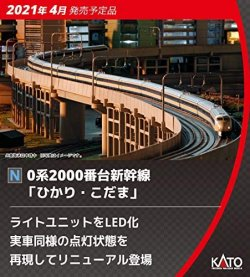 [PO APR 2021] 10-1701 Series 0-2000 Shinkanse