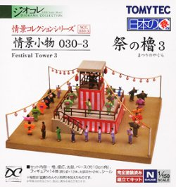 Day SALE! Visual Scene Accessory 030-3 Festival Tower 3