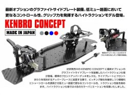0456-fd KENBRO CONCEPT Conversion Kit High Tr