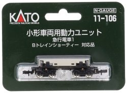 11-106 Power Unit For Small Train Express Tra