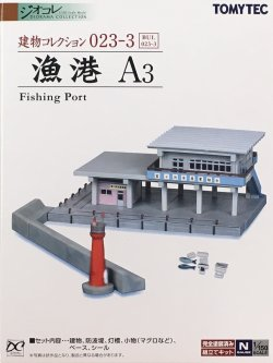 The Building Collection 023-2 Fishing Port Fi
