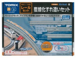 91028 Fine Track Rail Set Double-Tracking Pas