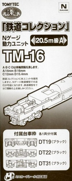 TM-16 N-Gauge Power Unit For Railway Collection, 20.5m Class A