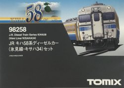 J.R. Diesel Train Series KIHA58 Himi Line/KIS
