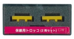 14019 Track Maintenance Lorry Ballast Truck