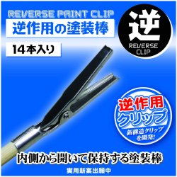 Paint Clip (Reverse Clip) (14 Pieces)