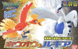 Pokemon Plastic Model Collection Ho-oh & Lugia