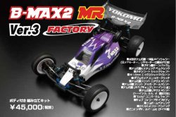 B-Max2 MR Ver.3 Factory Kit (Limited Edition)