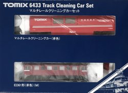 Track Cleaning Car Set (2-Car Set)