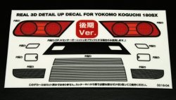 0016-04 Real 3D Decal Series YOKOMO KOGUCHI 180SX Late Ver