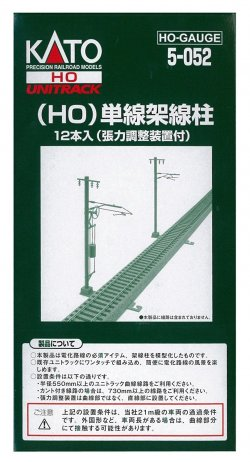 5-052 HO Unitrack Single Track Catenary Poles