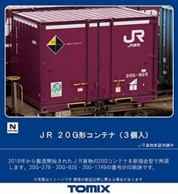 3174 J.R. Container Type 20G (3 Pieces)