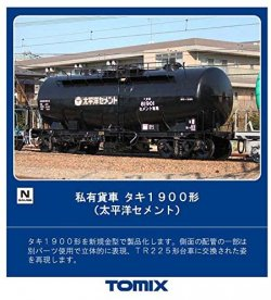 8740 Private Owner Freight Car TAKI1900 (Taih