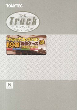 The Case for the Truck Collection Vol.9