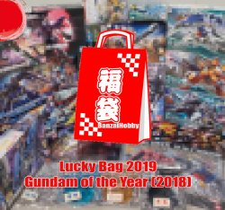 Lucky Bag 2019 - Gundam of the Year 2018