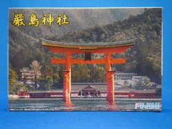 World Heritage Itsukushima Shinto Shrine