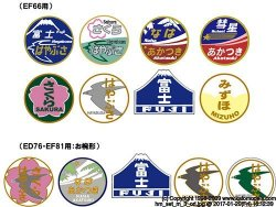 Head Mark Set for Kyushu Blue Train for JR/EF66, ED76, EF81
