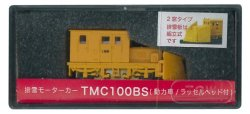 14023 Snow Disposal Motor Car TMC100BS with M