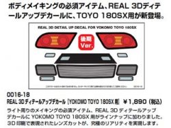 0016-18 REAL 3D Detail Up Decal (YOKOMO TOYO 180SX) Kouki