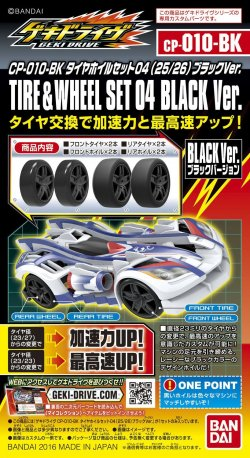 CP-010-BK Tire Wheel Set 04 (25/26) Black Ver