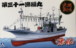 1/64 Oma Tuna Pole-and-Line Fishing Boat 31st