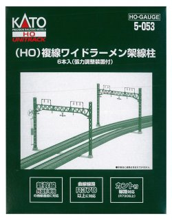 HO Unitrack Double Track Wide Rahmen Catenary