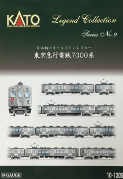 10-1305 Tokyu Corporation Series 7000 8-Car S