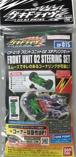 CP015 Front Unit 02 Steering Set GEKI DRIVE