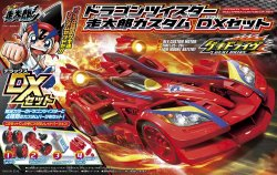 Geki Drive Dragon Twister SOTARO DX Set