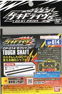 CP014 Tough Shaft GEKI DRIVE