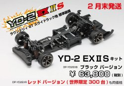[PRE-ORDER] DP-YD2EXB YD-2EXIIS Black version