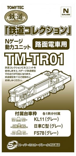 TM-TR01 N-Gauge Power Unit For Railway Collection, For Tram Car