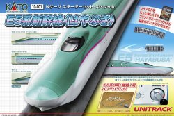 10-001 E5 Shinkansen [Hayabusa] (Basic 3-Car