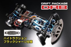 DP-DRBHSB DRB Hyper Drive Special High Traction Kit Black