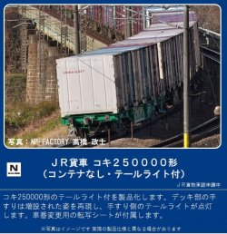 [PO MARCH 2021] 8742 J.R. Freight Car Type KO