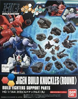HGBC025 Dimension Build Knuckles Maru HGBC