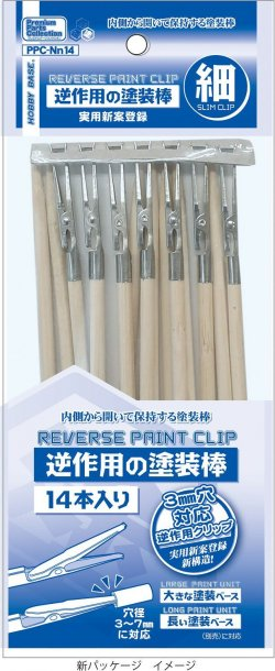 PPC-Nn14 REVERSE-ACTING PAINT ROD (THIN) (NEW